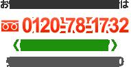 お電話でのお申込み・お問合せは 088-652-9070受付時間/9:00~17:00